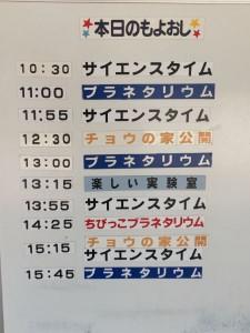 京都 科学センター 子供 お出かけ